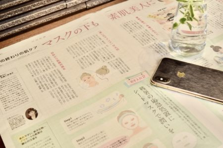 9月6日発行四国新聞折り込み別紙「健康新聞」掲載