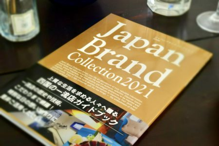 Japan Brand Collection 2021 四国版掲載